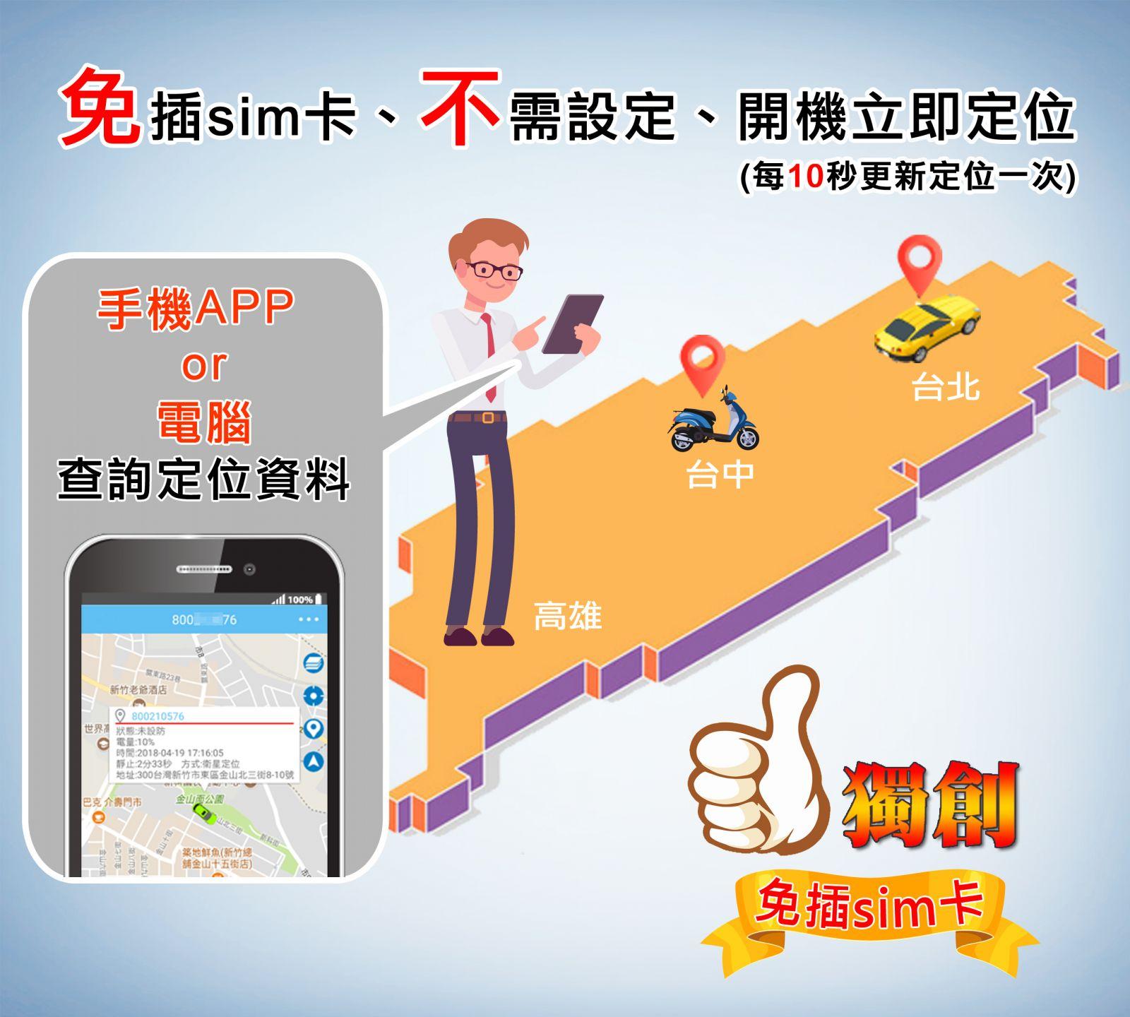 汽機車GPS衛星追蹤器,免插sim卡