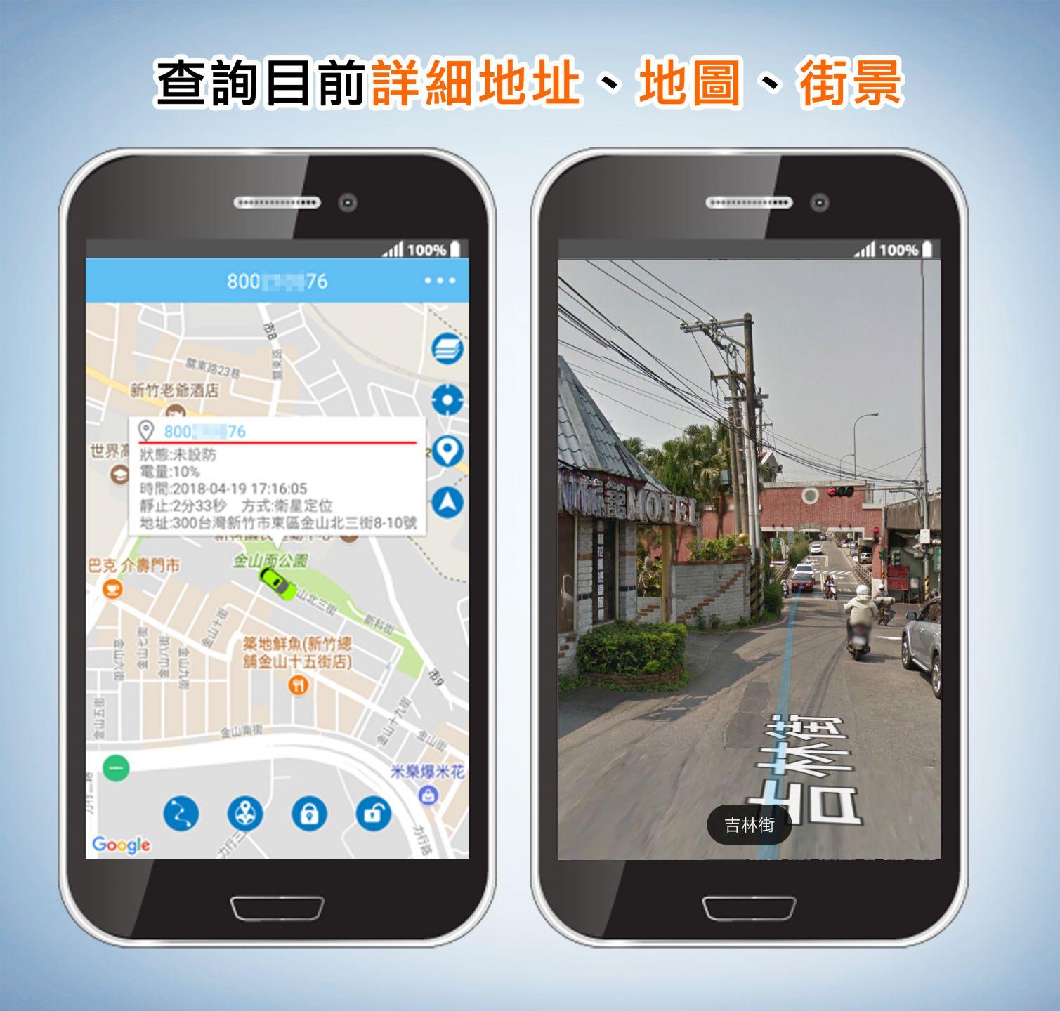 汽機車GPS衛星追蹤器,查詢目前詳細地址、地圖、街景