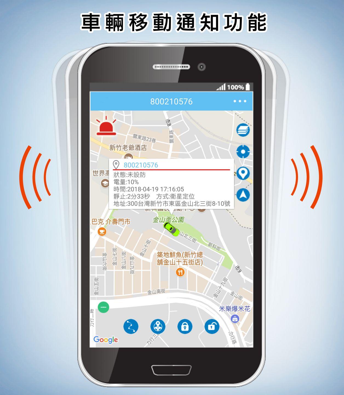 汽機車GPS衛星追蹤器,車輛移動通知功能